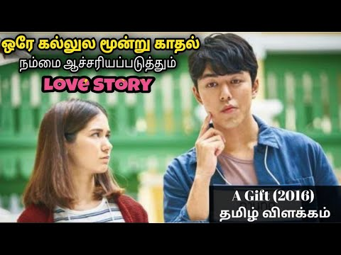 New Year Gift -தமிழ் விளக்கம்| Thai movie tamil explained story|Tamil dubbed korean review - afilmby