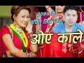 रश्मी र शंकर को खतरा नाच||Mousam Gurung & Kalika Roka ,Rashmi Tamnag