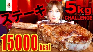 Video 【MUKBANG】 5KG MEXICAN TOMAHAWK STEAK CHALLENGE!!! [15000kcal] [CC Available]|Yuka [Oogui] MP3, 3GP, MP4, WEBM, AVI, FLV November 2018