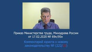 Приказ Минтруда, Минздрава России от 17 февраля 2020 года № 69н/95н