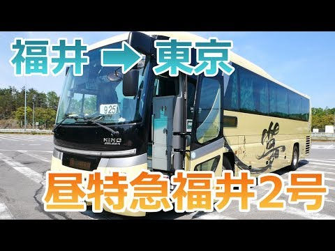 【昼行バス】昼特急福井2号・福井→東京/3列独立シート видео