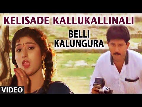 Video Kelisade Kallukallinali Video Song | Belli Kalungura | Sunil, Malashri | Belli Kalungura Video Songs download in MP3, 3GP, MP4, WEBM, AVI, FLV January 2017