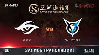 Secret vs VGJ.Thunder, DAC 2018 [Lex, 4ce]