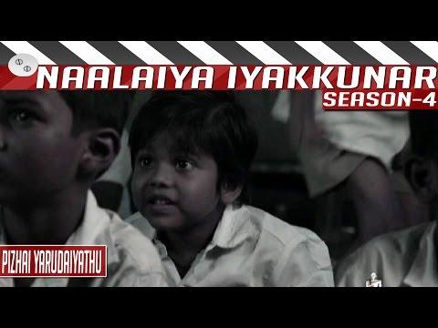 Pizhai-Yarudaiyadhu-Tamil-Short-Film-Naalaiya-Iyakkunar-Season-4-By-Sathish-Kumar