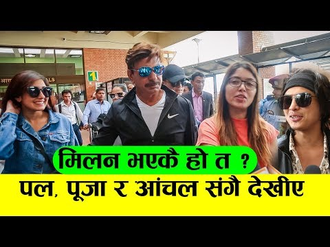 (एयरपोर्टमा पूजा,पल र आँचल सँगै भेटिए : सम्राज्ञी मेडिया देखेर भगिन | Pooja  - Paul - Aanchal - Duration: 14 minutes.)