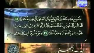 سورة الكهف   القارىء الشيخ عبد الله الجهني