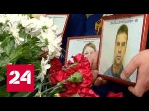 71 трагическая история: судьбы жертв катастрофы Ан-148 - Россия 24 - DomaVideo.Ru