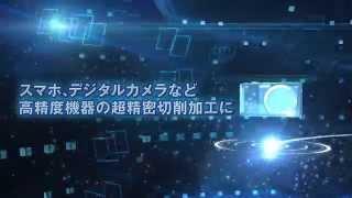 【切削ツール】ナノ多結晶ダイヤモンド「スミダイヤバインダレス」超精密切削工具BL-UPC(日本語版)