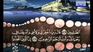 المصحف المرتل 09 للشيخ محمد صديق المنشاوي رحمه الله