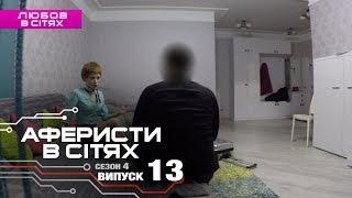 Аферисты в сетях — Выпуск 13 — Сезон 4 — 07.03.2019