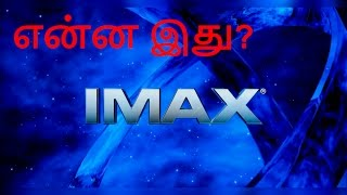 Video IMAX  Film என்றால் என்ன?  Explained in Tamil MP3, 3GP, MP4, WEBM, AVI, FLV Desember 2018