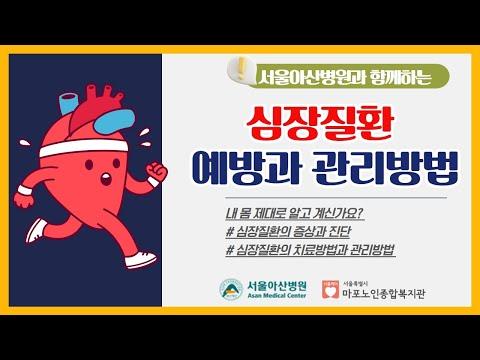 [건강증진TV] 서울아산병원 과 함께 하는 '심장질환 예방과 관리방법'