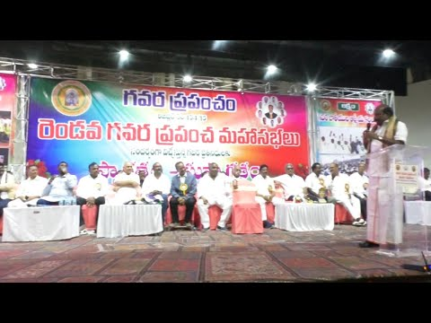 2వ గవర ప్రపంచ మహాసభలు 2nd Gavara World Conferences at Port Stadium in Visakhapatnam,Vizagvision...