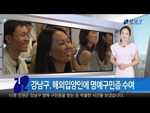2017년 8월 마지막주 강남구 종합뉴스