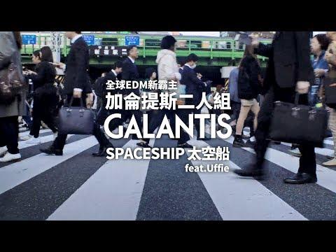 Galantis 加侖提斯二人組 - Spaceship feat. Uffie 太空船 (華納official HD 高畫質官方中字版)