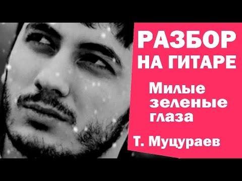 МИЛЫЕ ЗЕЛЕНЫЕ ГЛАЗА - разбор на гитаре (Тимур Муцураев) под гитару Без БАРРЭ