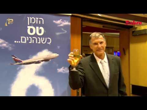 אירופלוט חוגגת 6 שנים בישראל