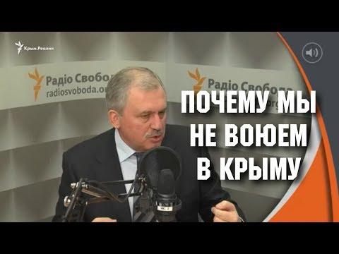 Почему мы не воюем в Крыму - DomaVideo.Ru