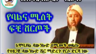 የባልና ሚስት ፍቺ ሸርጦች  ~ Shekh Ibrahim Siraj