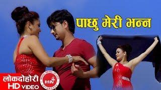 Pachhu Meri Bhanna - Prashant Paudel & Apekshya Giri Ft. Suman & Dilu