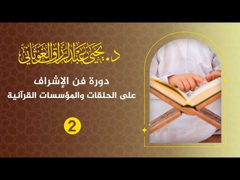 2- فن الاشراف على الحلقات والمؤسسات القرآنية