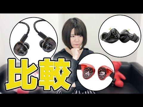 【3万円】最新の注目イヤホン3機種をレビュー!<Billie Jean/HORIZON/NEPTUNE>
