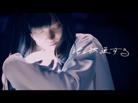 , title : 'NEMURIORCA - 君と融通する [MUSIC VIDEO]'