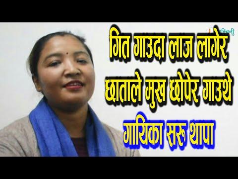 (गीत गाउदा लाज लागेर छाताले मुख छोपेर गाउथे | Interview With Singer Saru Thapa - Duration: 18 minutes.)