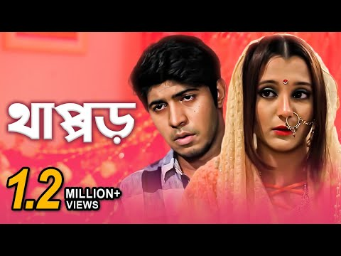 Download Thappor - থাপ্পড় l Tawsif Mahbub l Sabila Nur l Bangla Natok HD Mp4 3GP Video and MP3