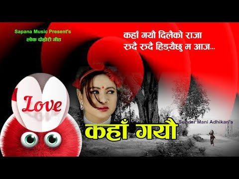 (कहाँ गयौ ? New Nepali lok dohori Geet 2075 | Bishnu Majhi New Song 2075 - Duration: 16 minutes.)