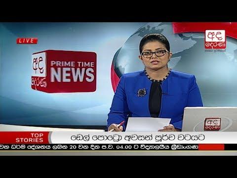 Ada Derana Prime Time News Bulletin 6.55 pm -  2018.03.17