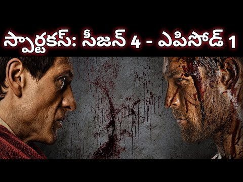 Spartacus war of the Damned | Season 4 Episode 1 |Enemies of Rome| Explained in Telugu