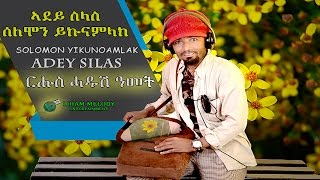 Solomon Yikunoamlak - Adey Silas / New Ethiopian Tigrigna Music (Official Audio)