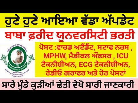 Baba Farid university recruitment new update / Ward attendant exam update / MPHW, Stuff nurse update