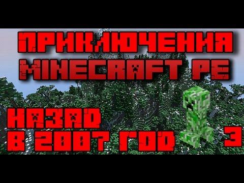 Приключения в Minecraft PE #3 НАЗАД В 2007 ГОД