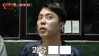 Video New Journey to the West 2 제32화. 종합 게임 세트! 예능신 부활? (33화에 계속) 160419 EP.2 MP3, 3GP, MP4, WEBM, AVI, FLV Juni 2018
