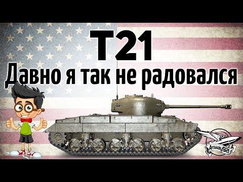 T21 - Давно я так не радовался - Гайд (видео)