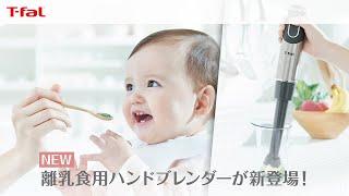 T-fal 離乳食用ハンドブレンダーが新登場!