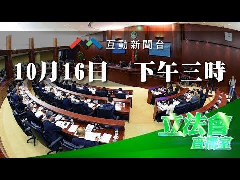 全程直播立法會 2018年10月16日