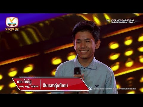 I know I'm hurt, The Voice Kids Cambodia, Season 2, The Blind Audition, Week 1
