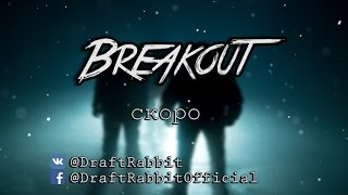 Релиз песни 'Breakout' совсем скоро!