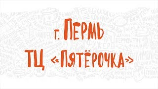 Праздничное открытие Галамарт в г. Пермь, ТРЦ «Пятерочка»