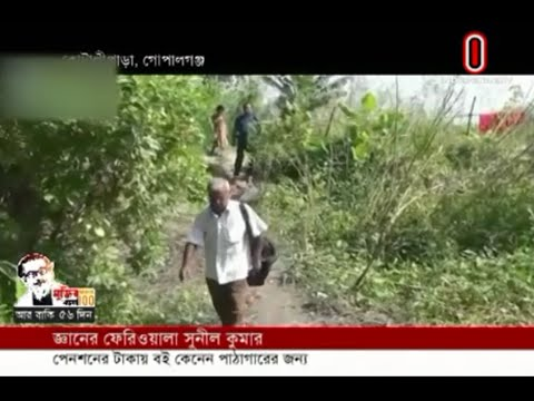 Sunil Kumar buys book for library with pension money (20-01-2020) Courtesy: Independent TV