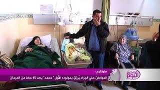 المواطن علي الجراد يُرزق بمولوده الأول محمد بعد 15 عاما من الحرمان