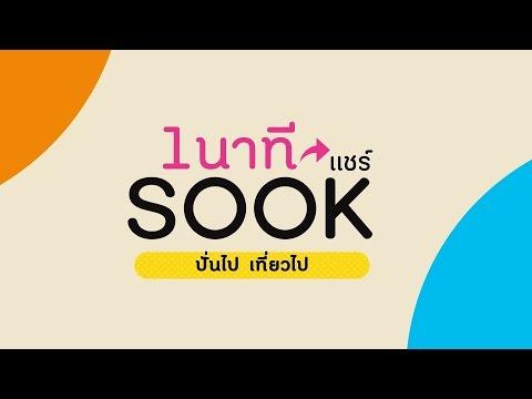 1 นาทีแชร์ SOOK ตอน ปั่นไป...เที่ยวไป SOOK มีกิจกรรมครอบครัว ที่สนุก สุขภาพดี และสร้างสรรค์มาฝาก กับ 1 นาทีแชร์ SOOK ตอน ปั่นไป...เที่ยวไป  ติดตาม 1 นาทีแชร์ SOOK ที่จะมาแบ่งปันเรื่องราวสร้างสุขให้ทุกคนในครอบครัว ได้ทุกวันอาทิตย์ เวลา 17.14 น. https://www.facebook.com/Sookcenter โทร. 08-1731-8270