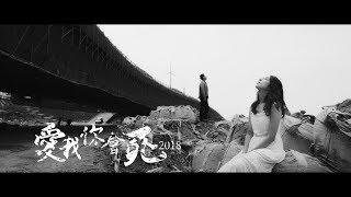 Video 草屯囝仔 - 愛我你會死2018 Ft. 玖壹壹 洋蔥 MP3, 3GP, MP4, WEBM, AVI, FLV September 2018