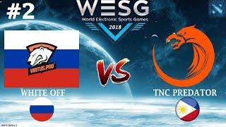 WHITE-OFF (VP) vs TnC #2 (BO2) | WESG 2019