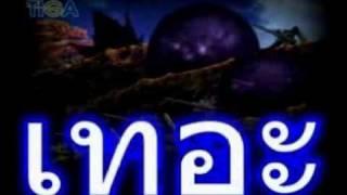 เรียนอ่านภาษาไทย กับ อ  สุวิทย์ Level 031 ผสมแม่ก กา สระ เออะ