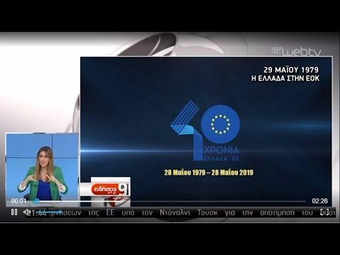 28 Μαΐου 1979: Η Ελλάδα στην ΕΟΚ | 28/05/2019 | ΕΡΤ