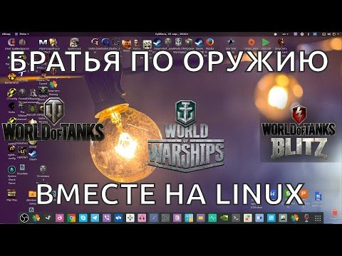 WoT+WoWS+WoTB in Linux